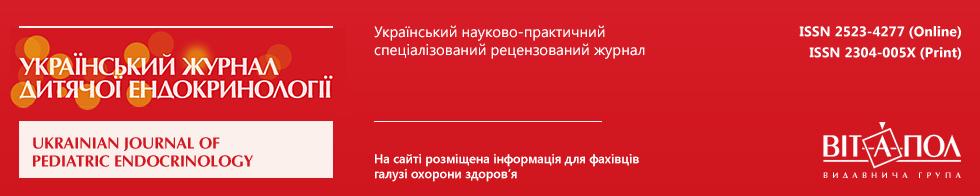 Український журнал дитячої ендокринології